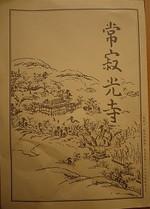 Pannhu_3