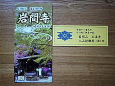 P1190806_2